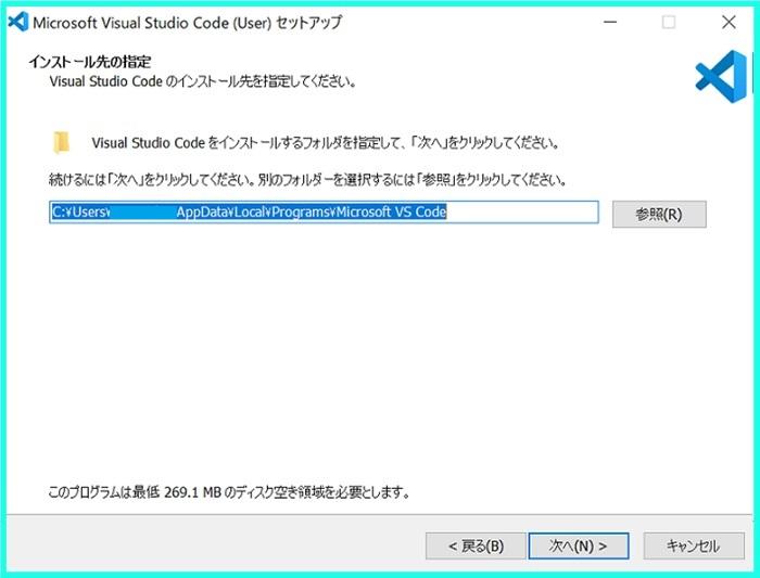 VSCodeセットアップのインストール先の指定