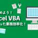 はじめよう!ExcelVBAを使った業務効率化!